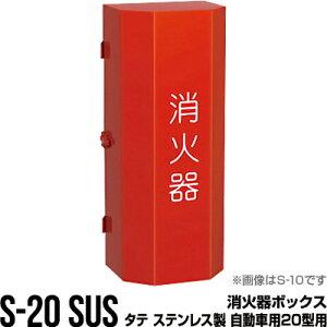 消火器ボックス 収納ケース 格納箱 受注生産品 S-20 SUS タテ ステンレス製 自動車用20型用 モリタ宮田工業 同梱不可