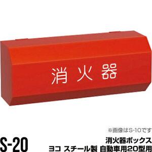 消火器ボックス 収納ケース 格納箱 受注生産品 S-20 ヨコ スチール製 自動車用20型用 モリタ宮田工業 同梱不可