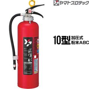 消火器 完全受注生産品 YP-10CT 10型 加圧式 粉末ABC ヤマトプロテック 同梱不可