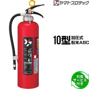消火器 完全受注生産品 引取サービス付 YP-10CT 10型 加圧式 粉末ABC ヤマトプロテック 同梱不可 引取り 引き取り 回収 処分