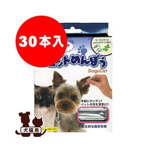 犬猫用 綿棒 ウエットめんぼう 30本入 現代製薬▼a ペット グッズ ドッグ キャット 犬 猫 耳ケア お手入れ