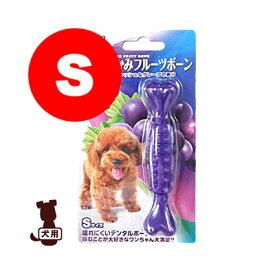 かみかみフルーツボーン Sサイズ グレープ スーパーキャット▼a ペット グッズ ドッグ 犬 おもちゃ デンタルケア 骨型