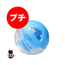 トリートボール プチ ブルー ファンタジーワールド▼a ペット グッズ キャット 猫 フェレット おもちゃ ボール 知育玩具