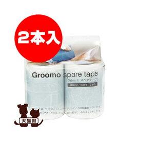 ☆OPPO Groomo グルーモ スペアテープ 2本入 テラモト ▽b ペット グッズ 犬 ドッグ 猫 キャット グルーミング