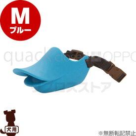 ☆OPPO quack closed クァック クローズド M ブルー テラモト ▽b ペット グッズ 犬 ドッグ 口輪