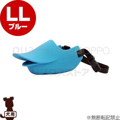 ☆OPPO quack closed クァック クローズド LL ブルー テラモト ▽b ペット グッズ 犬 ドッグ 口輪