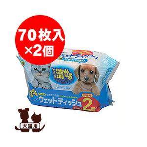 ◆ペット用流せるウェットティッシュ 70枚入×2P PNWT-2P アイリスオーヤマ ▼g ペット グッズ 犬 ドッグ 猫 キャット