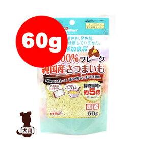 素材100%フレーク純国産さつまいも60g ドギーマン▼a ペット ドッグ 犬 ドッグフード おやつ