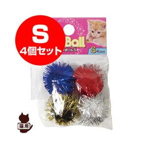 ■ファンタジーラメボールS4個セットファンタジーワールド▼gペットグッズ猫キャットおもちゃ