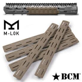 BCM 実物 レールパネル M-LOK 5.5インチ 5個セット [ フラットダークアース ] ブラボー・カンパニー・マニュファクチュアリング レイルパネル RAIL PANEL MCMR パネルキット ポリマー
