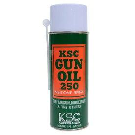 KSC シリコンスプレー GUN OIL 250 ガンオイル クリーニング用品 クリーナー 掃除用品 電動ガン ガスガン サバゲー装備 ミリタリーグッズ サバイバルゲーム お掃除グッズ