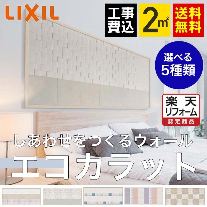 【工事費込】LIXIL リクシル エコカラット デザインパッケージ スタイリングシリーズ 2平米プラン 見切り材なし 【楽天リフォーム認定商品】