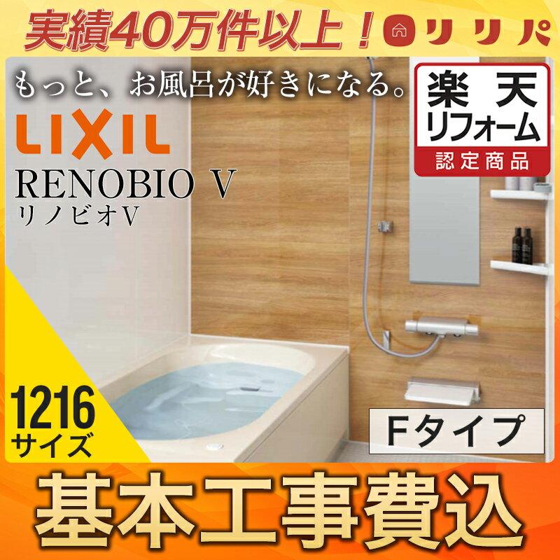 【取付工事パック】LIXIL(リクシル)バスルーム リノビオV Fタイプ 1216(1坪)サイズ BKW1216F 【楽天リフォーム認定商品】