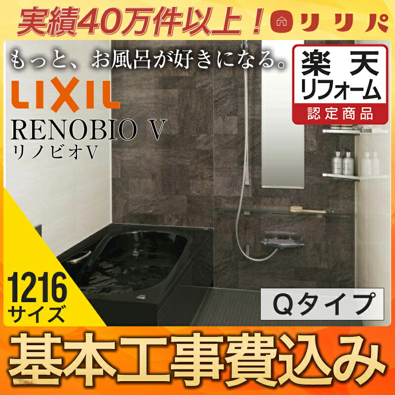 【取付工事パック】LIXIL(リクシル)バスルーム リノビオV Qタイプ 1216(0.75坪)サイズ BKW1216Q 【楽天リフォーム認定商品】
