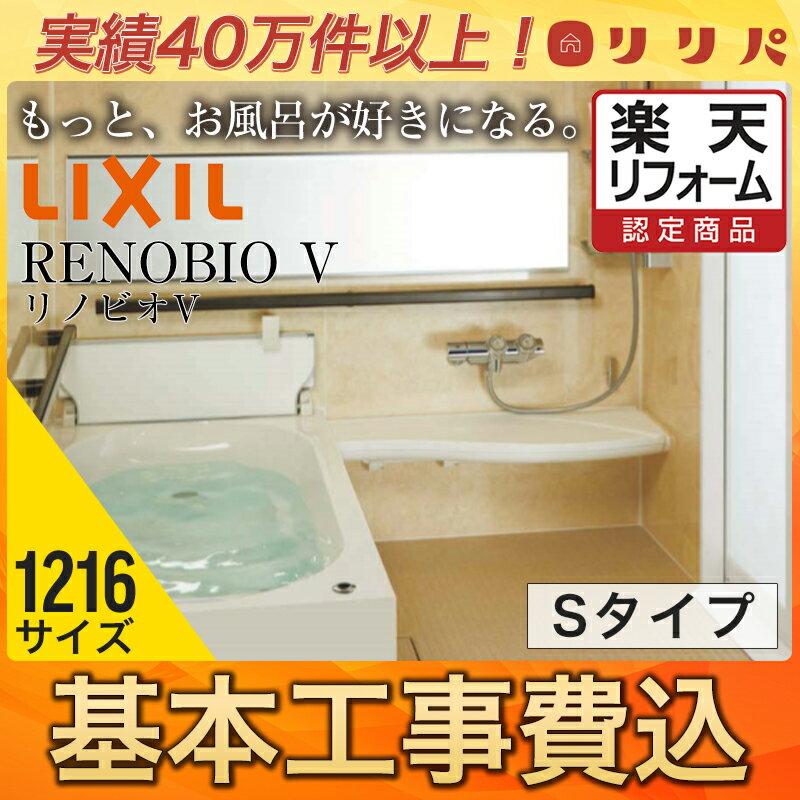 【取付工事パック】LIXIL(リクシル)バスルーム リノビオV Sタイプ 1216(1坪)サイズ BKW1216S 【楽天リフォーム認定商品】