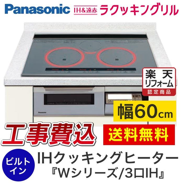 パナソニック KZ-W363S panasonic ビルトインIHクッキングヒーター『Wシリーズ/W3タイプ』 [3口IH:鉄・ステンレス対応] [天板幅:60cm] [天板カラー:シルバー] 工事費込 【楽天リフォーム認定商品】
