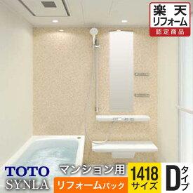 【リフォームパック】TOTO バスルーム SYNLA(シンラ) Dタイプ 1418サイズ マンション用