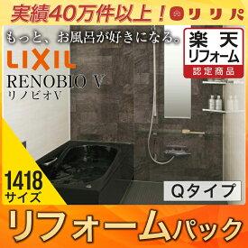【楽天リフォーム認定商品】LIXIL (リクシル) バスルーム リノビオV Qタイプ 1418サイズ BKW1418Q 基本仕様 工事費込 【リフォームパック】