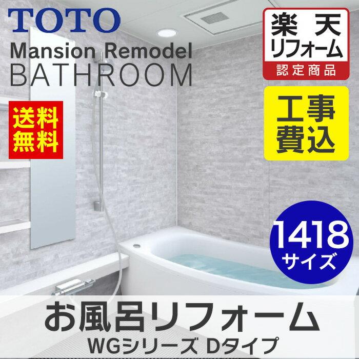 【お風呂のリフォーム】 TOTO マンション用 リモデルバスルーム WGシリーズ Dタイプ 1418サイズ WGV1418D オリジナルプラン 工事費込【楽天リフォーム認定商品】