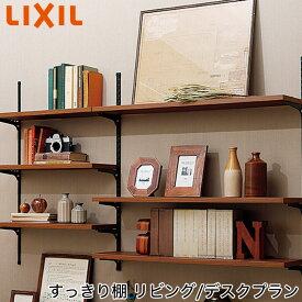 【楽天リフォーム認定商品】すっきり棚 LIXIL 壁 棚 リビング/デスクプラン 工事費込み リフォーム