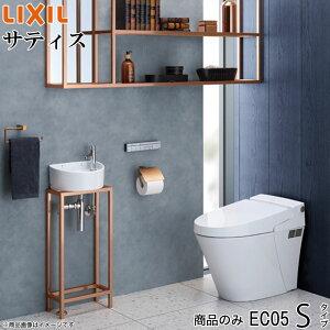 LIXIL トイレ サティス Sタイプ EC05 床排水 S5 (YBC-S30S+DV-S715) 【商品のみ】トイレ 便器 洗浄ノズル ひと拭きタイプ ニオイ消臭 掃除簡単 汚れにくい