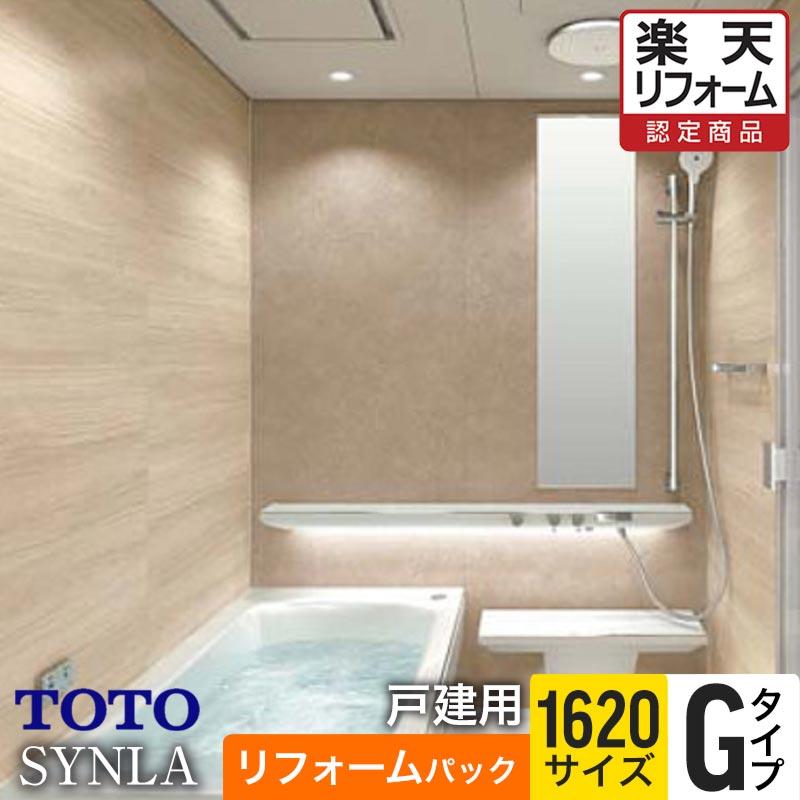 【楽天リフォーム認定商品】 TOTO バスルーム SYNLA シンラ Gタイプ 1620サイズ 基本仕様 工事費込 【リフォームパック】
