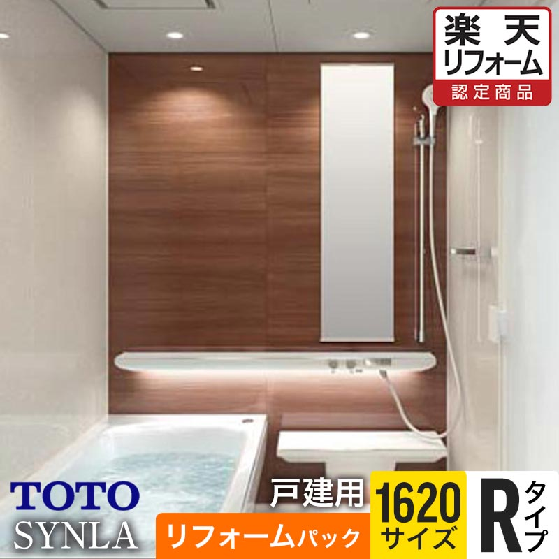 【楽天リフォーム認定商品】 TOTO バスルーム SYNLA シンラ Rタイプ 1620サイズ 基本仕様 工事費込 【リフォームパック】