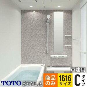 TOTO トートー SYNLA シンラシステムバス お風呂 リフォーム Cタイプ 1616サイズ 基本仕様【商品のみ】