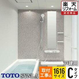 【組立パック】TOTO バスルーム SYNLA(シンラ) Cタイプ 1616サイズ 基本仕様 【楽天リフォーム認定商品】