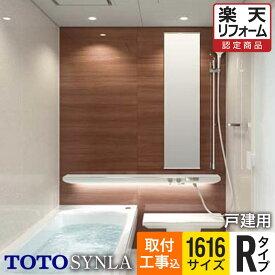 【組立パック】TOTO バスルーム SYNLA(シンラ) Rタイプ 1616サイズ 基本仕様 【楽天リフォーム認定商品】