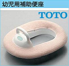 TOTO 幼児用補助便座 TC51 【送料別途かかります】