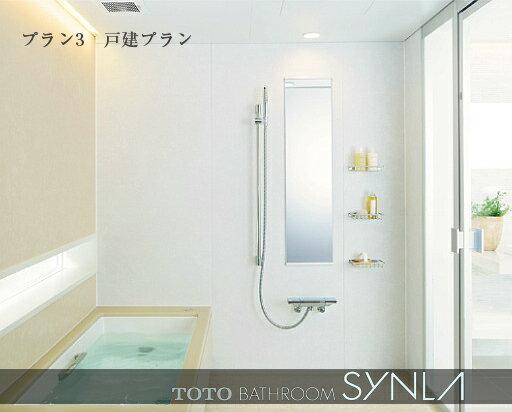 TOTO システムバスルーム シンラ オプションセット品 プラン3 戸建プラン 1620サイズ 1.25坪サイズ Sタイプ HXQ1620USX1 【商品のみ】