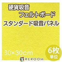吸音フェルトパネルフェルトボード騒音対策30×30cm角FB-300M-YE黄色貼るだけ防炎吸音リフォームDIY(REROOM)