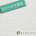壁紙 生のりつき クロス サンゲツ SP2114-S30 生のり付き壁紙(REROOM)