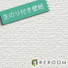 壁紙 のり付き 30m 白 クロス サンゲツ 壁紙 SP9521 ホワイト 生 のりつき 壁紙 上から貼れる SP-9521 SP2114 -S 30 ミミカット