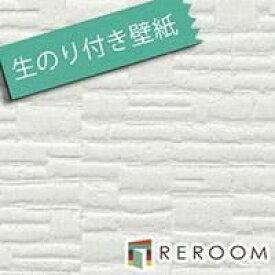 壁紙 の 上 から 貼れる サンゲツ 壁紙 壁紙 の 上 から 貼れる 壁紙 のり付き 白 クロス のりつき サンゲツ SP2149 簡単/壁紙の上から貼れる 生のり付き壁紙 白 ホワイト SP-9946