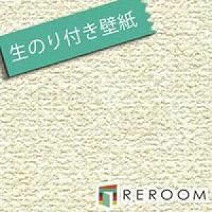 壁紙 のりつき 30m クロス トキワ TWS8049-S30 生のり付き壁紙(REROOM)