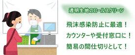 ウイルス対策 透明 ロールスクリーン 飛沫感染防止 透明ロールスクリーン 受付 ビニールカーテン 工場 幅60cm×高さ180cm