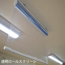 透明ロールスクリーン 飛沫感染防止 ウイルス対策 透明 ロールスクリーン 受付 ビニールカーテン 工場 幅120cm×高さ200cm