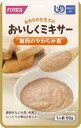 おいしくミキサー豚肉のやわらか煮介護食【ホリカフーズ】
