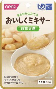 おいしくミキサー白花豆煮介護食【個人・法人様対応】【ホリカフーズ