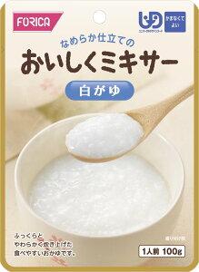 おいしくミキサー白がゆ介護食【ホリカフーズ】
