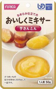 おいしくミキサー芋きんとん介護食【個人・法人様対応】【ホリカフーズ】
