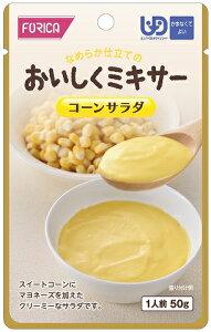 おいしくミキサーコーンサラダ 介護食【ホリカフーズ】