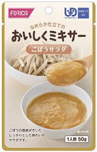 おいしくミキサーごぼうサラダ 介護食【ホリカフーズ】【キャッシュレス5%還元】