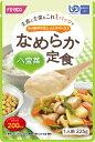 なめらか定食 八宝菜【ホリカフーズ】