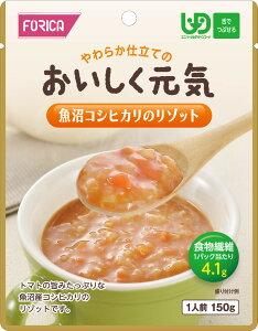 おいしく元気 魚沼コシヒカリのリゾット【ホリカフーズ】