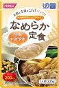 なめらか定食 牛肉すきやき【ホリカフーズ】