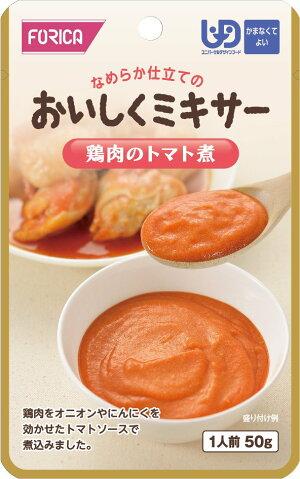 おいしくミキサー鶏肉のトマト煮