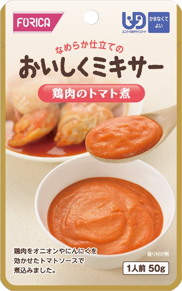 おいしくミキサー鶏肉のトマト煮【区分4】介護食【ホリカフーズ】【10P03Dec16】
